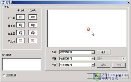 Authorware高级教程之制作特殊按钮