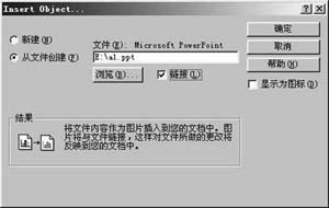 Authorware高级教程之插入PowerPoint