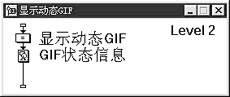 Authorware高级教程之引入GIF文件