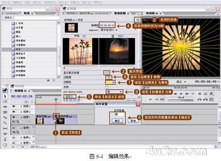Premiere实例教程之风车过渡效果