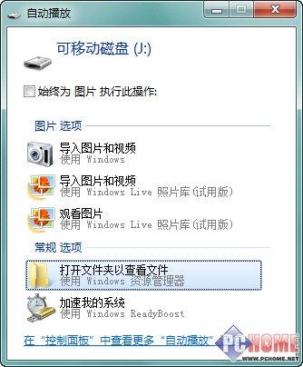 给Windows7 U盘自动播放窗口加查毒选项