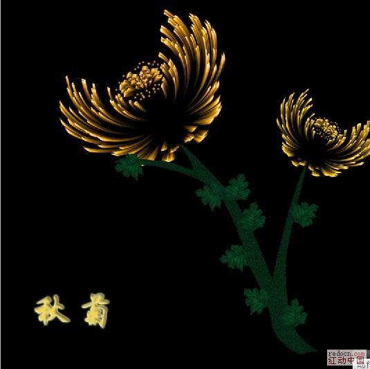PS滤镜高级教程之制作漂亮的火焰菊花