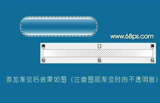 PS按钮制作基础教程之制作透明玻璃按钮