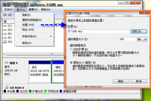 Windows7系统虚拟磁盘分区