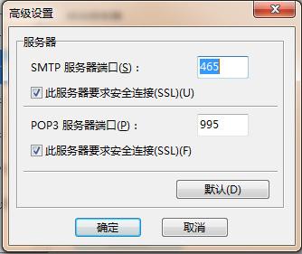 教你在foxmail里配置Gmail 实现gmail客户端收发
