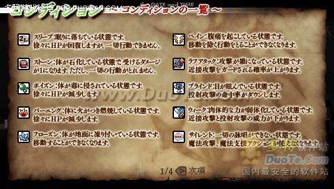 《永恒之枪:魔枪之军神与英雄战争》全异常状态翻译