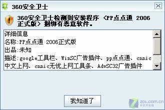 拒恶意软件 360安全卫士3.0beta尝鲜