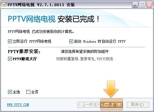 安装PPTV网络电视及观看节目