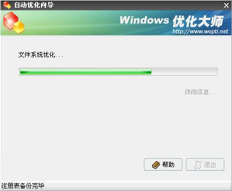 Windows优化大师之系统信息总览