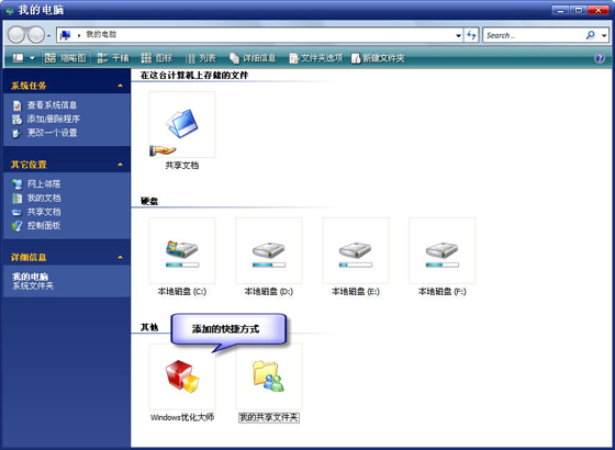 Windows优化大师之系统个性设置
