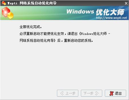 Windows优化大师之网络系统优化