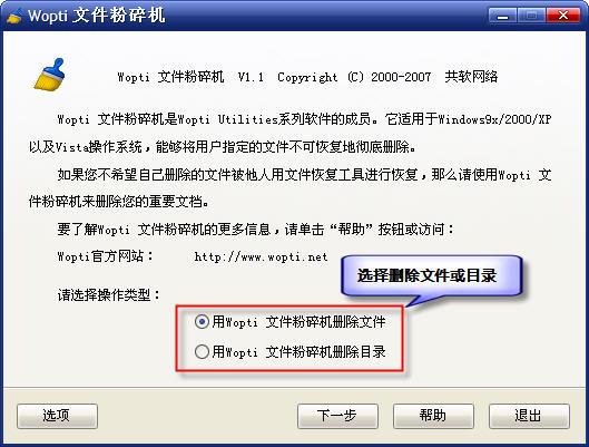Windows优化大师之Wopti文件粉碎