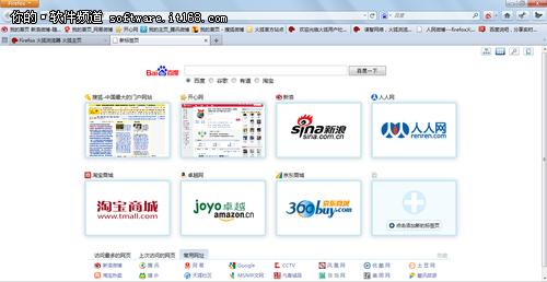 更快捷 Firefox八个常用键盘快捷键推荐