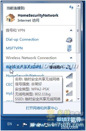 Windows7系统快速共享Internet 无线网络