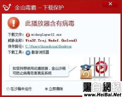 金山毒霸2011SP7.1版使用教程