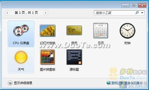 查看CPU消耗 巧用Windows7桌面小工具