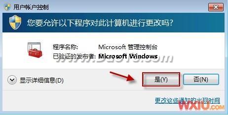 Windows7创建库提示错误16389,无法新建文件的修复