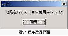Visual C#如何使用Active X组件