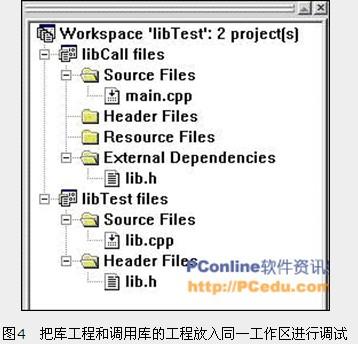 VC++动态链接库(DLL)编程之库的调试与查看