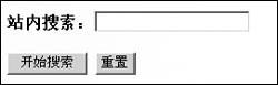 FrontPage基础教程表单的设计