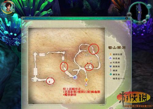 《仙剑奇侠传5》地图攻略