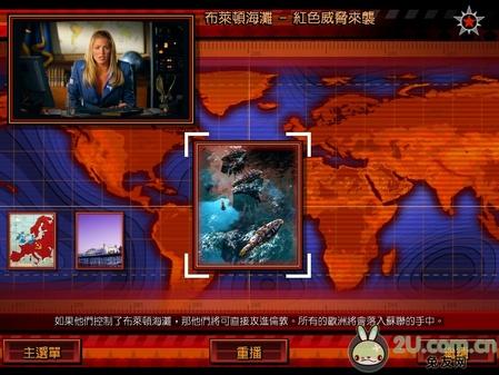 《红色警戒3》全攻略——盟军战役主线