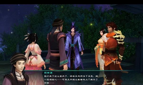 《仙剑5》剧情攻略(神降密境/幻木小径/青木居/绝行天途)