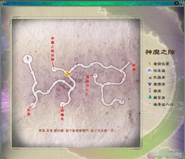 《仙剑5》神魔之隙宝物一览(图)