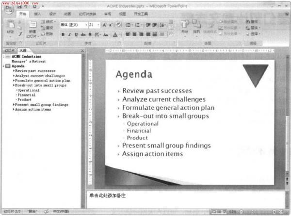 "PowerPoint2007从""大纲""窗格中新建幻灯片"