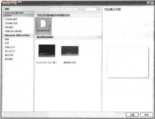 PowerPoint2007新建空白演示文稿