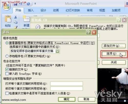 Powerpoint2007中的PPT幻灯文件打包操作