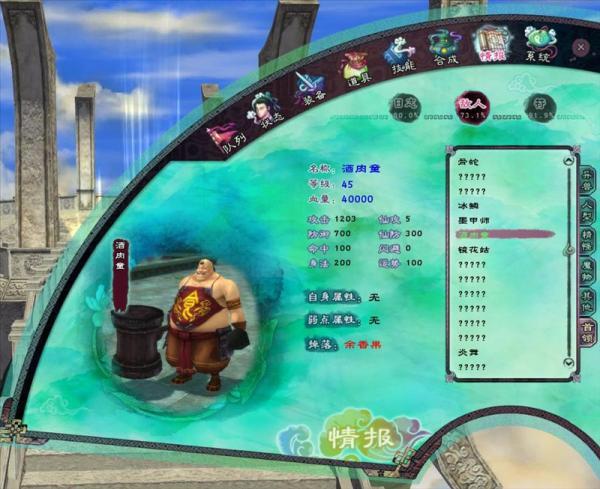 《仙剑奇侠传5》黄山三怪boss打法攻略(墨甲师、酒肉童、镜花姑)
