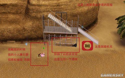 《模拟人生3:世界探险》一些常见问题的说明