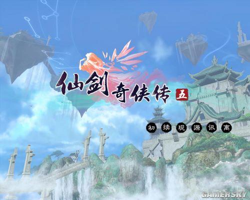 《仙剑奇侠传5》主支线详细图文攻略