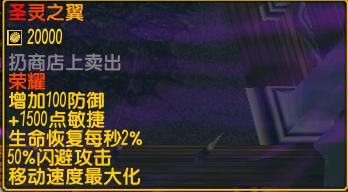 《幻梦之晓》2.1全部翅膀大阅兵,强化前后属性一览