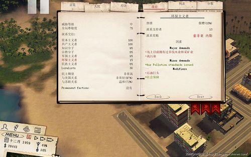 """《海岛大亨3》最后一关""""自由""""图文攻略"""