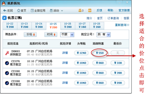 "QQ钱包""机票订购"" 让你从起点享受旅途的快乐"