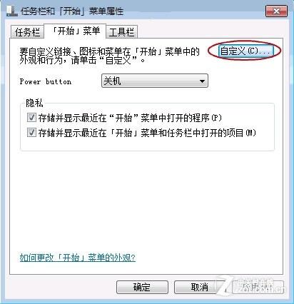 快捷入口 管理Win7系统应用跳转列表