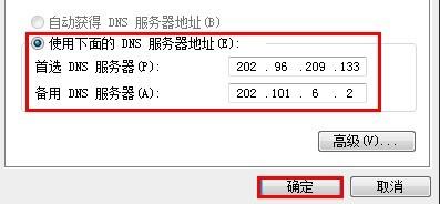 dns怎么设置,地址怎么填写?