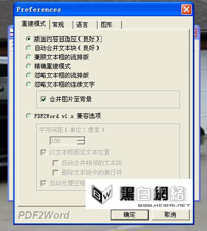 怎么用PDF2Word将PDF转成换Word