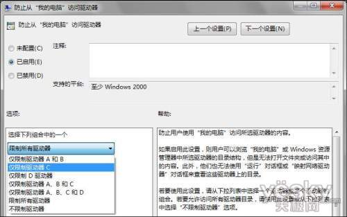 巧用组策略提高Windows7系统安全性