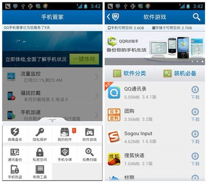 Android手机使用QQ同步助手恢复手机资料