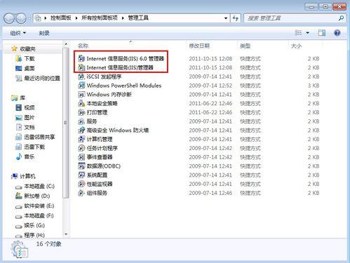 win7下配置IIS服务器