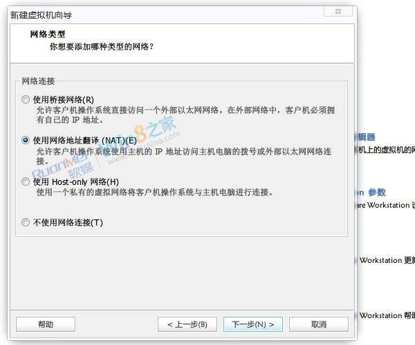 VMware8虚拟机安装Win8客户预览版完全教程