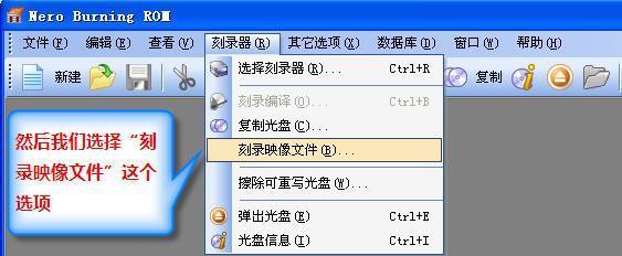 如何刻录系统启动盘