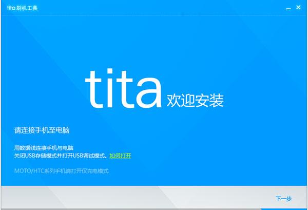 使用腾讯tita实现一键刷机教程