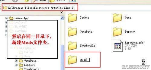 《模拟人生3》安装packages文件教程