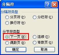word页码设置技巧