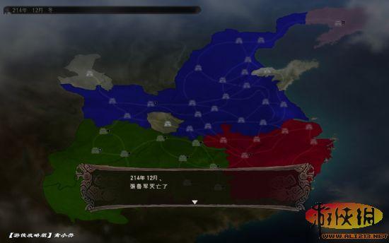 三国志12刘备之汉室复兴