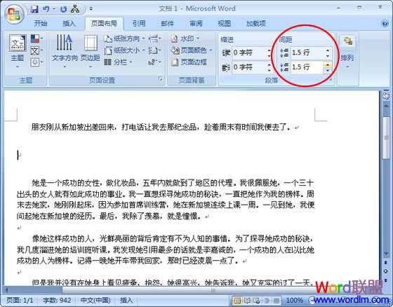 怎么轻松调整word2007中段落间距